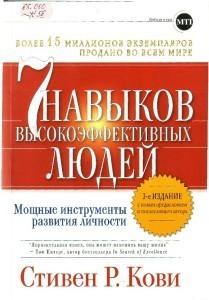Скачать книгу 7 навыков высокоэффективных людей