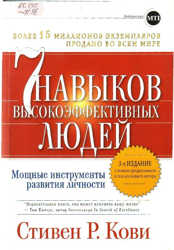 Скачать книгу как стать успешным человеком