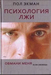 Скачать книгу Психология лжи