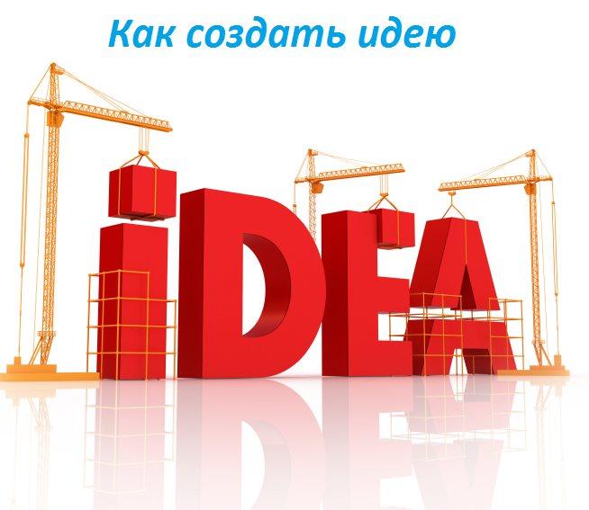 как создать идею