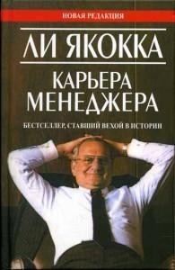Скачать книгу Карьера менеджера - Ли Якокка