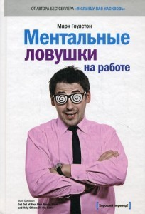 скачать книгу Ментальные ловушки на работе - Марк Гоулстон