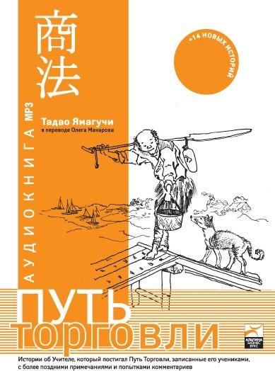 Скачать книгу Путь торговли - Тадао Ямагучи