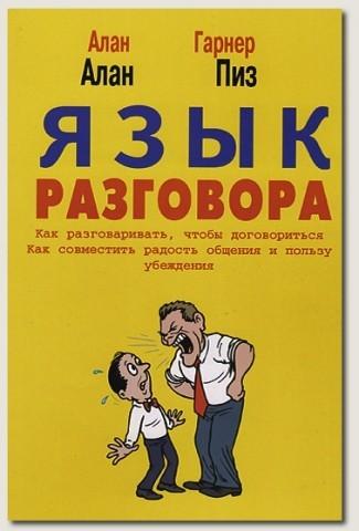 Скачать книгу Язык разговора. А. Пиз и Барбара