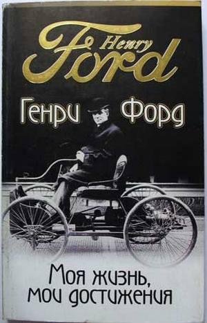 «Моя жизнь, мои достижения» Генри Форд