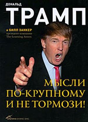 скачать книгу «Мысли по-крупному и не тормози!» Дональд Трамп