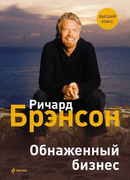 скачать книгу «Обнаженный бизнес» Ричард Бренсон