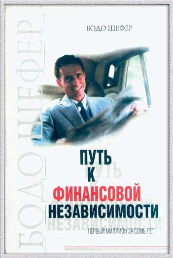 скачать книгу «Путь к финансовой независимости. Первый миллион» Бодо Шефер