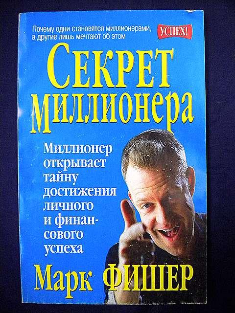скачать книгу «Секрет миллионера» Фишер Марк