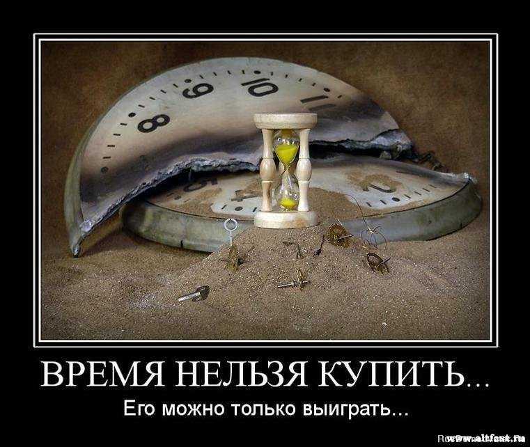 1289303983_1289237907_249958_vremya-nelzya-kupit