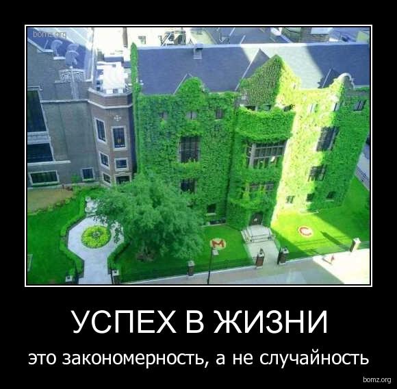 369453-2011.04.15-02.10.51-bomz.org-demotivator_uspeh_v_jizni_yeto_zakonomernost_a_ne_sluchayinost - копия