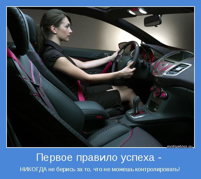 motivator-36868