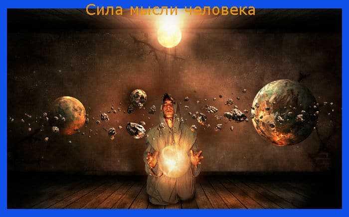 сила мысли человека