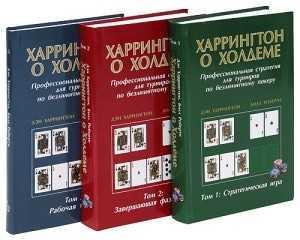 Скачать книгу Харрингтон о Холдеме в 3 томах