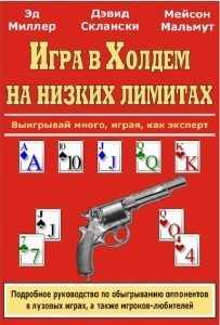 Скачать книгу Э.Миллер, Д.Склански, М.Мальмут «Игра в холдем на низких лимитах»