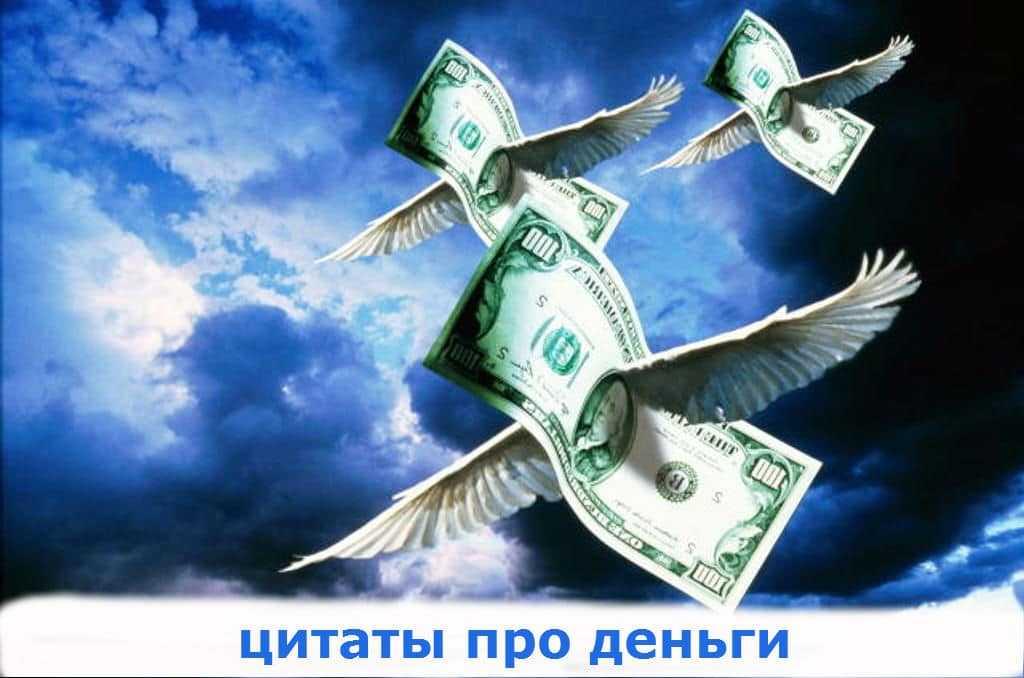 цитаты про деньги