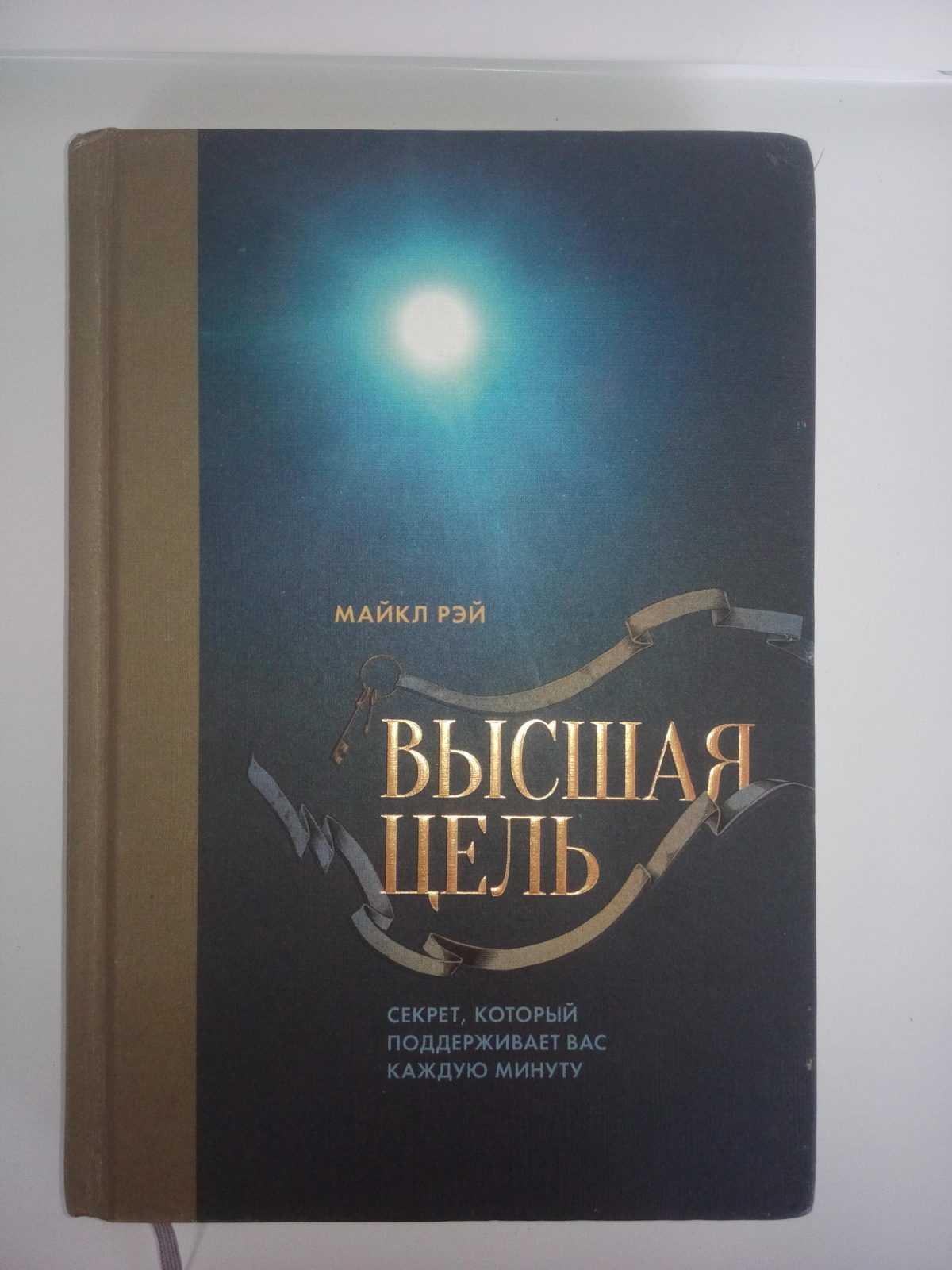 Майкл Рэй «Высшая цель»