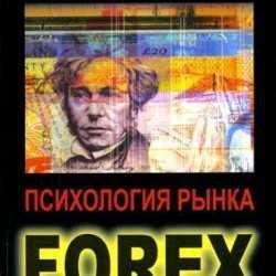 «Психология рынка Forex»- Томас Оберлехнер