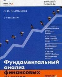 «Фундаментальный анализ финансовых рынков» - Алексей Кияницы