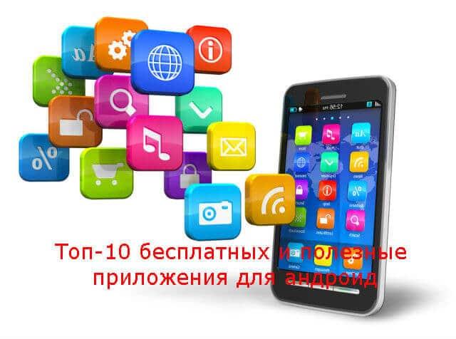 Топ-10 бесплатных и полезные приложения для андроид