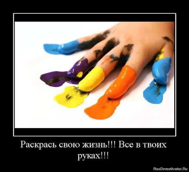 1282467584_931302_raskras-svoyu-zhizn-vse-v-tvoih-rukah