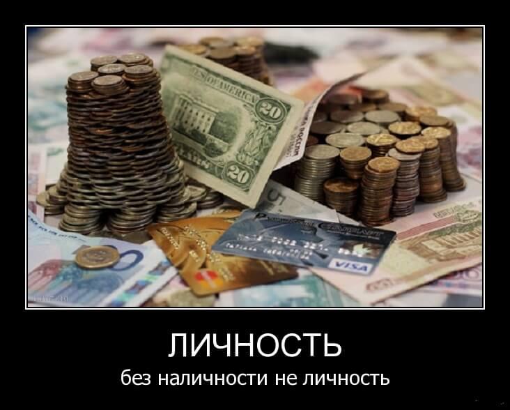 Прикольные картинки с надписями про деньги на русском