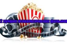 психологические фильмы