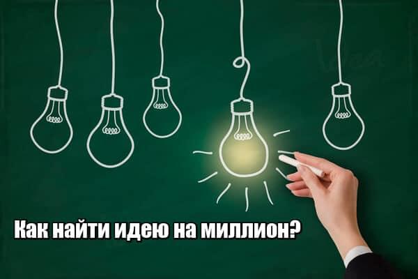 Как найти идею на миллион