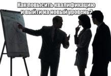 Как повысить квалификацию
