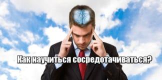 Как научиться сосредотачиваться