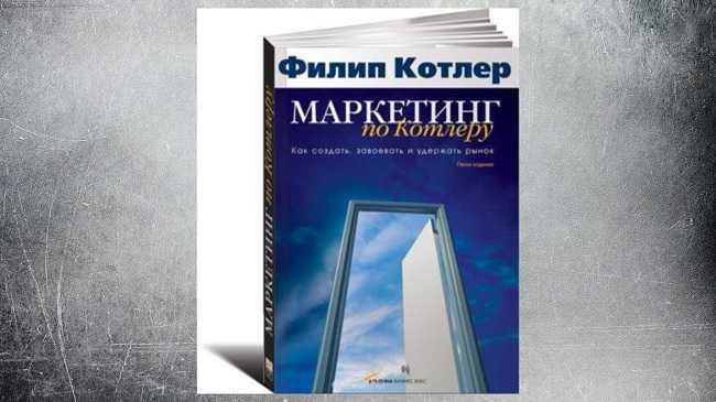 «Маркетинг по Котлеру. Как создать, завоевать и удержать рынок» -Филип Котлер