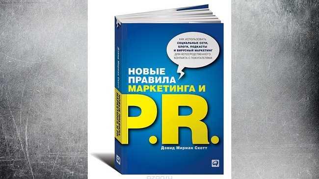 Новые правила маркетинга и PR - Скотт, Дэвид Мирман