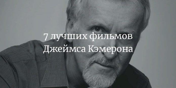 7 лучших фильмов Джеймса Кэмерона