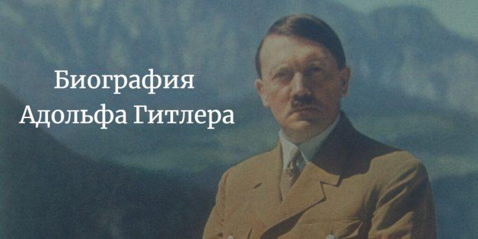 Биография Адольфа Гитлера